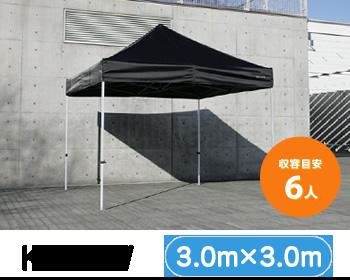 テントのサイズ4人