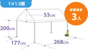 テントのサイズ3人