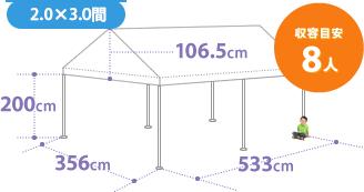テントのサイズ8人