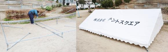 集会テントの選び方