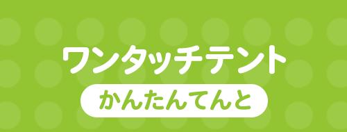 集会テント(ワンタッチテント)