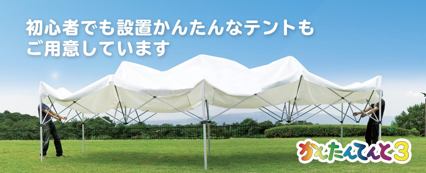 初心者でも設置簡単なテントをご用紙しています